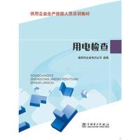 用电检查 国网河北省电力公司 9787512350878