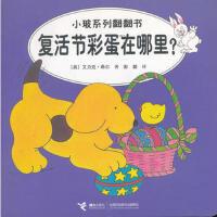 小玻系列翻翻书(双语 故事) 复活节彩蛋在哪里? 接力出版社 9787544826716
