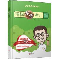 围棋布局精训 启蒙篇(下) 青岛出版社