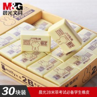 【限时抢!】晨光橡皮2B米菲考试必备学生橡皮擦(30块/盒)