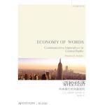 语控经济:中央银行的沟通规则 (美)霍姆斯 东北财经大学出版社有限责任公司
