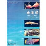 鱼类学 水柏年 同济大学出版社 9787560859392 新华书店 正版保障