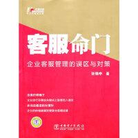 客服命门——企业客服管理的误区与对策,张锦中,中国电力出版社【质量保障 放心购买】