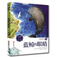 冰波4A:蓝鲸的眼睛
