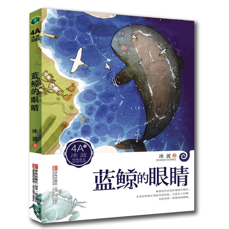 冰波4A:蓝鲸的眼睛冰波优秀畅销版温情幻想童话,一曲唯美纯爱的海上牧歌