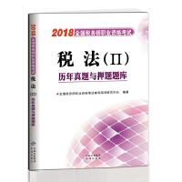 全国税务师职业资格考试历年真题与押题题库―税法(II)
