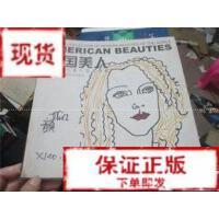 【旧书二手书9成新】美国美人:世界现代美人写生图卷 肖惠祥 绘 湖南美术出版社9787535617873