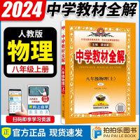 中学教材全解八年级上册物理教材解读人教版 2021秋新版薛金星