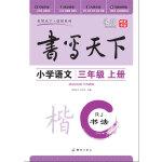 米骏书法字帖 小学语文三年级上册(人教版)