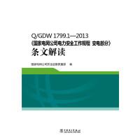 Q/GDW 1799.1―2013《国家电网公司电力安全工作规程 变电部分》条文解读