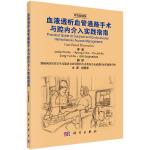 血液透析血管通路手术与腔内介入实践指南(中文翻译版)