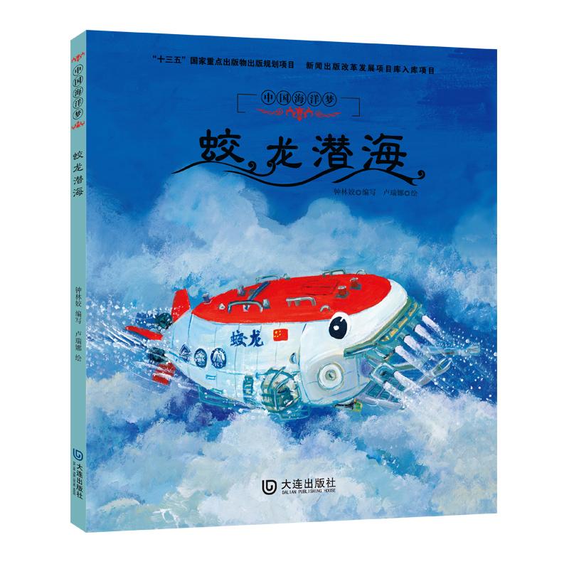 """中国海洋梦·蛟龙潜海 这是一本入选""""十三五""""国家重点出版物出版规划项目的图书,新闻出版改革发展项目库入库项目图书,适合亲子共读,认识到祖国和谐、进取的海洋观念和卓越的海洋开发成就,增强民族自豪感。"""