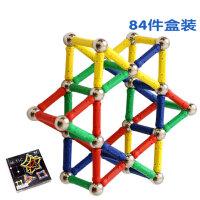 磁力棒玩具84件3岁5-6-8儿童益智力磁性积木礼物吸铁石