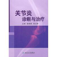 【二手书8成新】关节炎诊断与 施桂英 等 人民卫生出版社