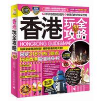 【二手书8成新】香港玩全攻略(2014-2015 《香港玩全攻略》编辑部 广西师范大学出版社