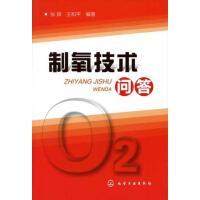 【二手9成新现货】制氧技术问答张辉化学工业出版社9787122108418