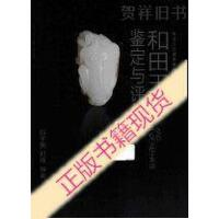 【二手旧书9成新】和田玉的鉴定与评估_白子贵,赵博编著