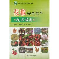 花椒安全生产技术指南,魏安智 等,中国农业出版社,9787109167698
