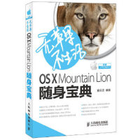 无苹果不生活 OS X Mountain Lion随身宝典,爱乐派著,人民邮电出版社,9787115302588