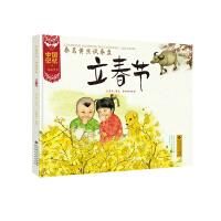 中国记忆・传统节日图画书:春蒿黄韭试春盘 立春节(精装)
