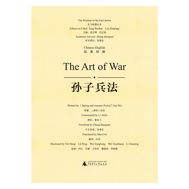 东方智慧丛书  孙子兵法(汉英对照) 英语人群学习中华文化的必读入门书