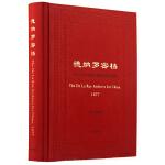 德纳罗密档――1877年中国海关筹印邮票之秘辛