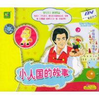 小人国的故事:格列弗游记・少年佐助除妖记(2VCD)