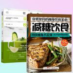 2册 轻断食早安果汁晚安沙拉+减糖饮食持续瘦身不反弹 减肥零食 拉酱低脂减肥减肥沙拉餐食沙拉配方蔬菜沙拉鲜榨果汁