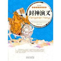 中小学生阅读系列之青少年最喜欢的传统故事--封神演义 谭树辉 江西美术出版社 9787548010944【新华书店 正
