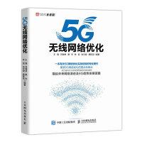 5G无线网络优化