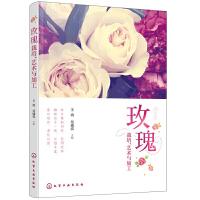 玫瑰栽培艺术与加工 玫瑰花栽培种植技术书 花园苗圃管理书 玫瑰精油萃取提炼 玫瑰栽培选种 玫瑰分类分布种植田间管理图书籍