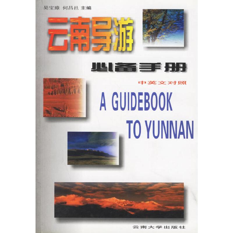 云南导游必备手册