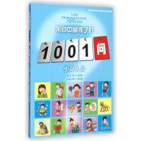 生命人文/来自中国孩子的1001问