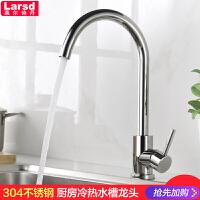 莱尔诗丹 304不锈钢 厨房水龙头 厨房水槽冷热龙头自由旋转 N015