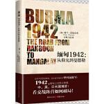 缅甸1942:从仰光到曼德勒,作 者:【澳】阿兰・沃伦 者: 雷鹏飞,重庆出版社,9787229113322