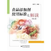 食品添加剂使用标准之解读(第二版),邹志飞,中国标准出版社,9787506681728