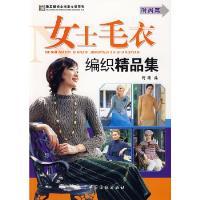 女士毛衣编织精品集--时尚篇 阿瑛 中国纺织出版社 9787506450232