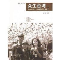 众生台湾(第二版)