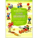 幼儿园感知觉游戏(孩子成长最全面最实用的游戏书)