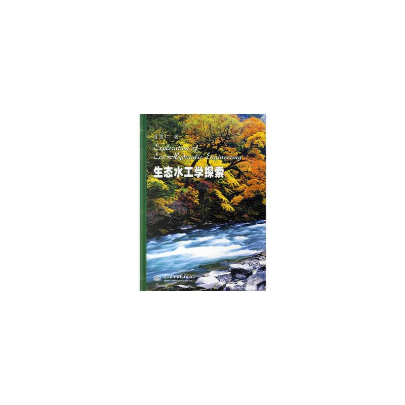 【旧书二手书9成新】生态水工学探索 董哲仁 9787508443805 水利水电出版社 【保证正版,全店免运费,送运费险,绝版图书,部分书籍售价高于定价】