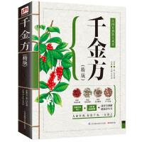 千金方(精版):民间方剂集大成者