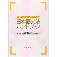 【二手书8成新】中上�を教える人のための日本�Z文法ハンドブック スリ�`エ�`ネットワ�`ク