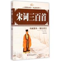 宋词三百首(新课标必读)/永远的经典
