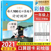 一年级上册口算题卡 人教版每天100道计时测评