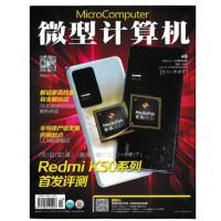 【2019年4月上现货】微型计算机杂志2019年4月1日总第748期 GeForce GTX 1660首发评测