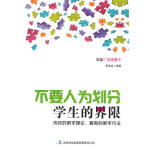 [95新正版二手旧书] 不要人为划分学生的界限(集思广益论教学)