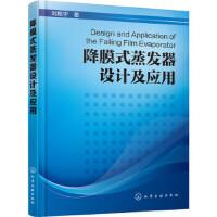 【旧书二手书9成新】降膜式蒸发器设计及应用 刘殿宇 9787122251596 化学工业出版社