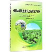 长沙市常见蔬菜安全高效生产技术,刘明月,尹含清 主编 著作,中国农业科学技术出版社,9787511627070【正版保