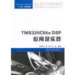 TMS320C55x DSP应用及实践,武奇生,黄鹤,白�U著,西安电子科技大学出版社,9787560635231【新书