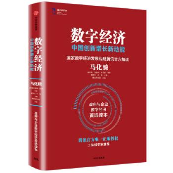 数字经济(pdf+txt+epub+azw3+mobi电子书在线阅读下载)